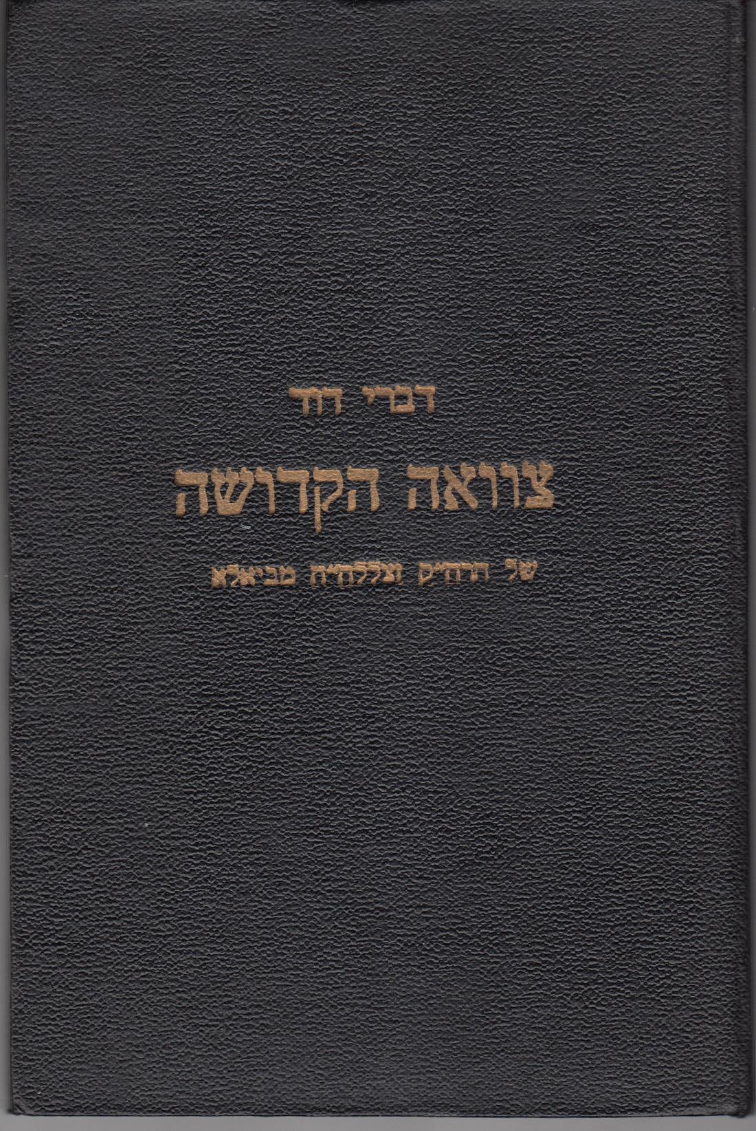 Biala 4