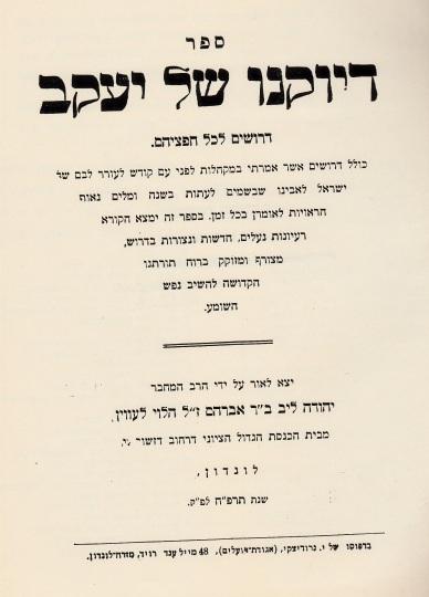 Diyukano shel Yaakov_0001