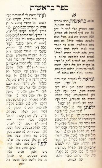 Keter Torah Wigoder 3