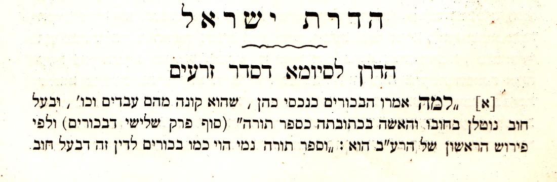 knesset yisroel 4