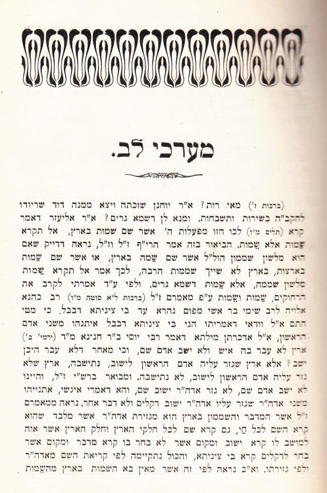 maarchei lev 6