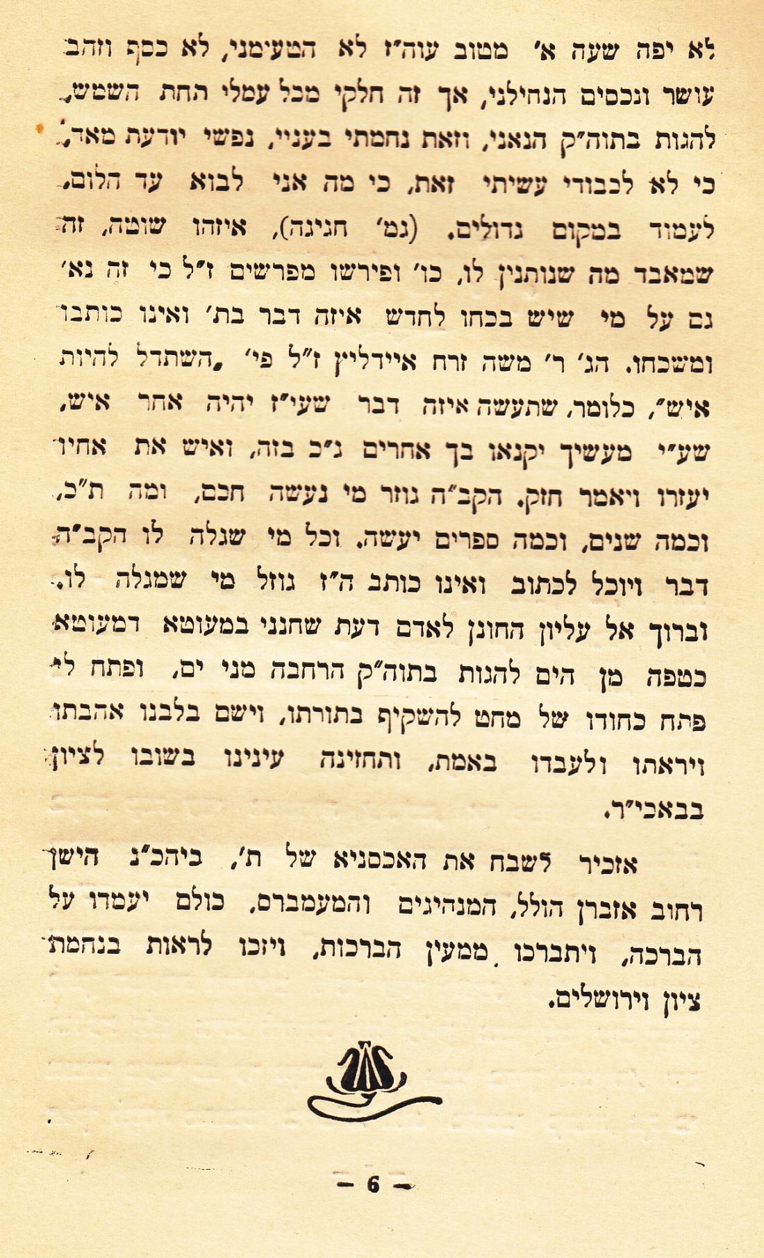 maarchei shmuel 4