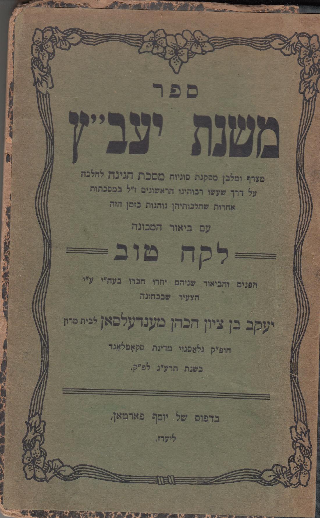 Mishnas Yaavetz 1