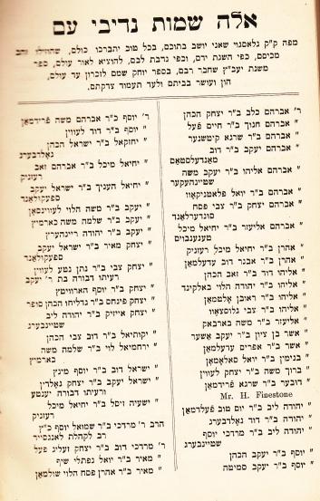 Mishnas Yaavetz 2_0001