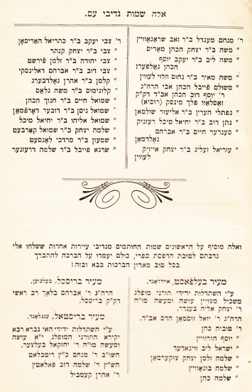 Mishnas Yaavetz 2_0002