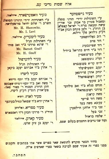Mishnas Yaavetz 2_0003