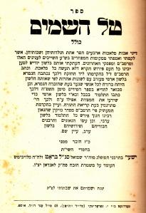 Tal Hashomayim 1