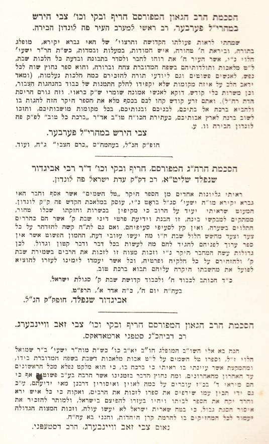 Tal Hashomayim 3