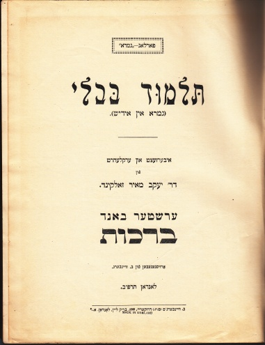 6a Talmud Yiddish_0001