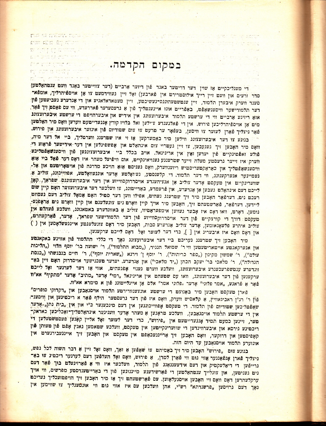6a Talmud Yiddish_0002