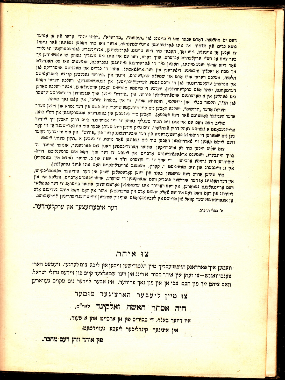 6a Talmud Yiddish_0003
