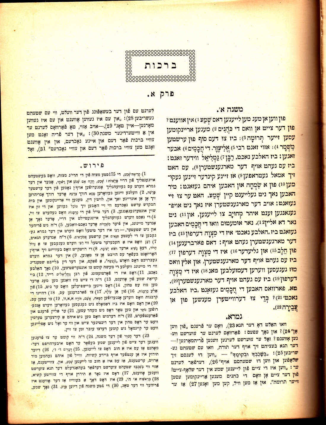 6a Talmud Yiddish_0004