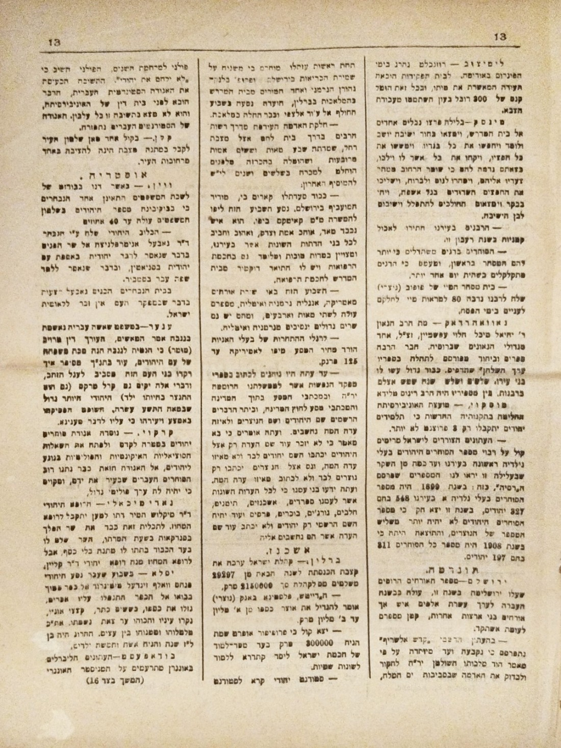 9v Yehoodi 13