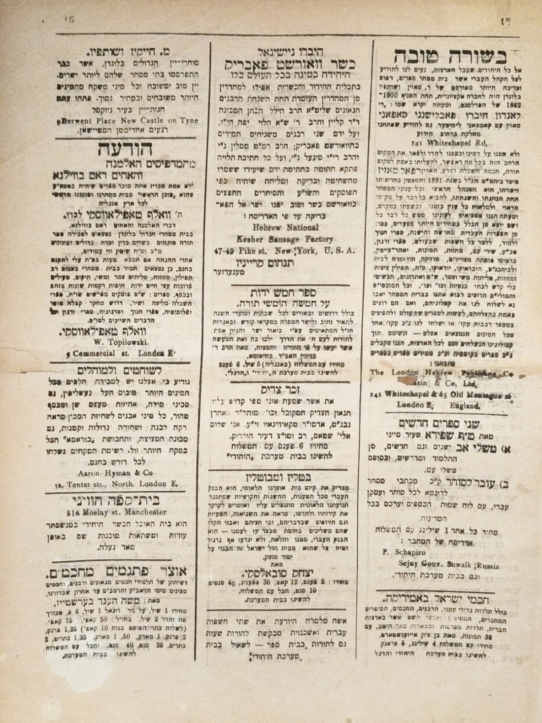 9v Yehoodi 15
