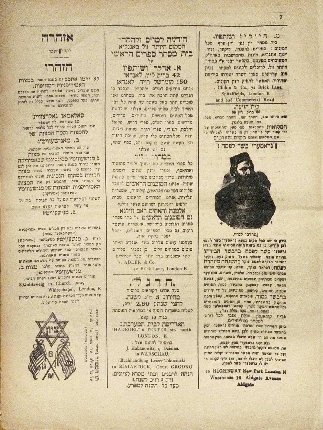 9v Yehoodi 7
