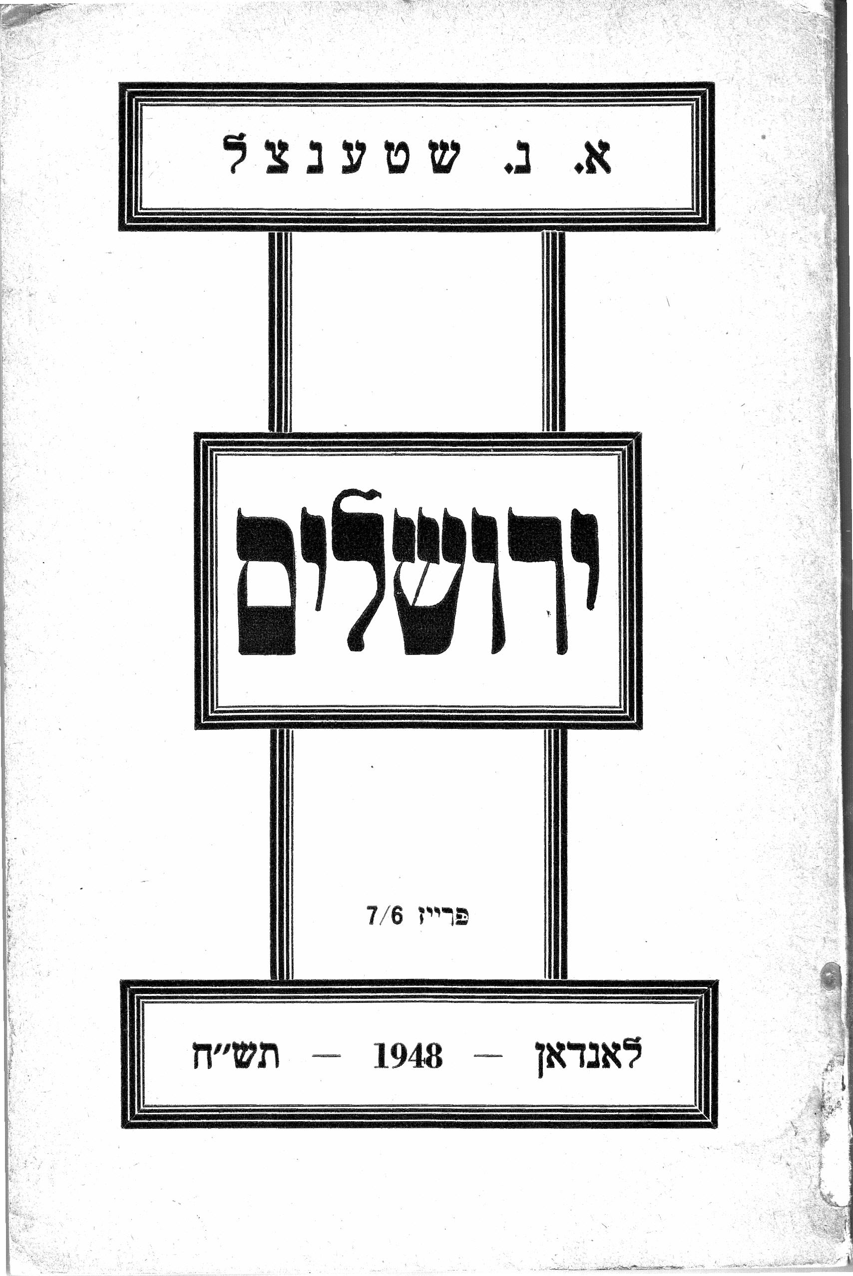 8m Stencl Yerushalayom_0001