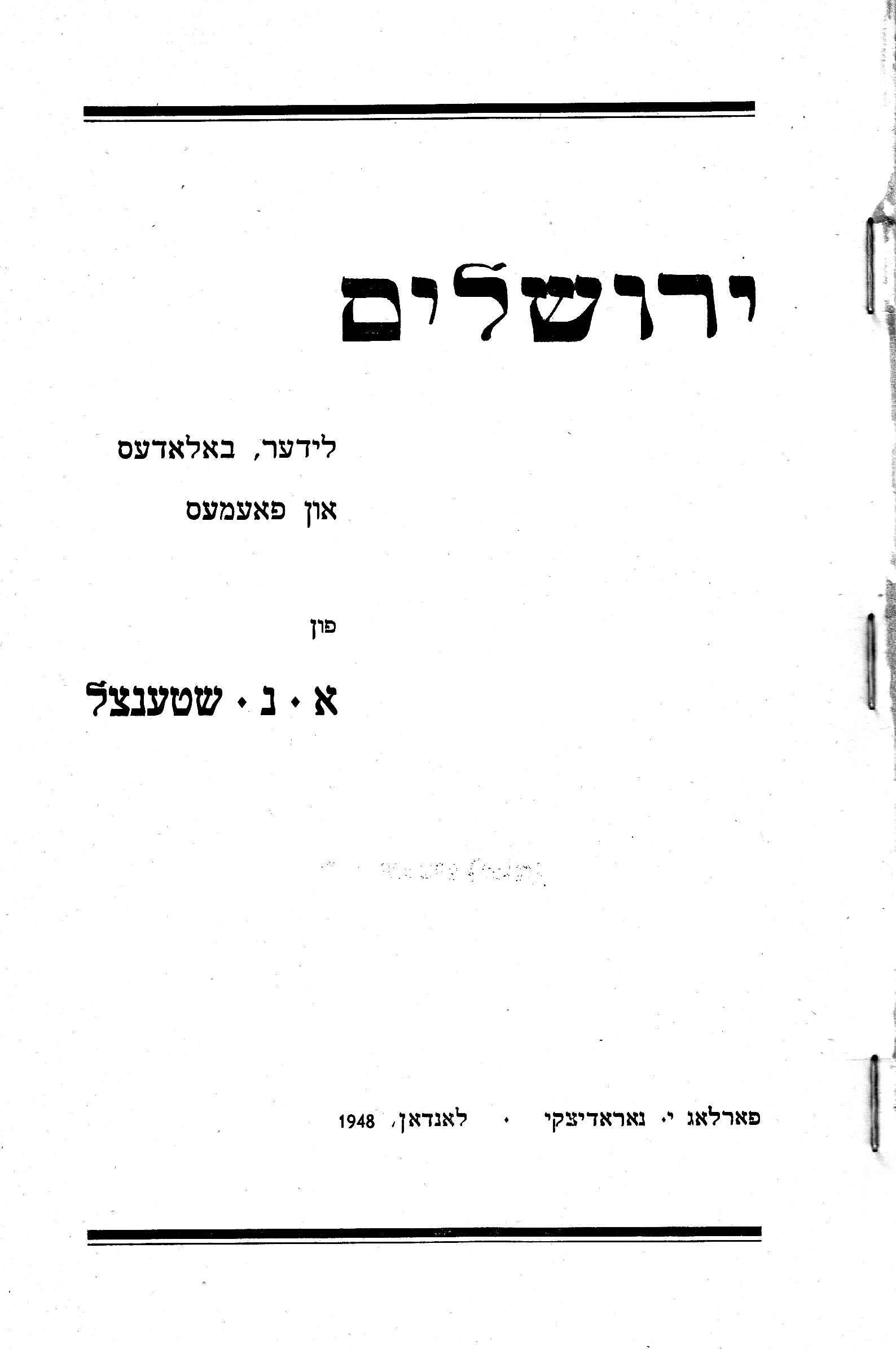 8m Stencl Yerushalayom_0002