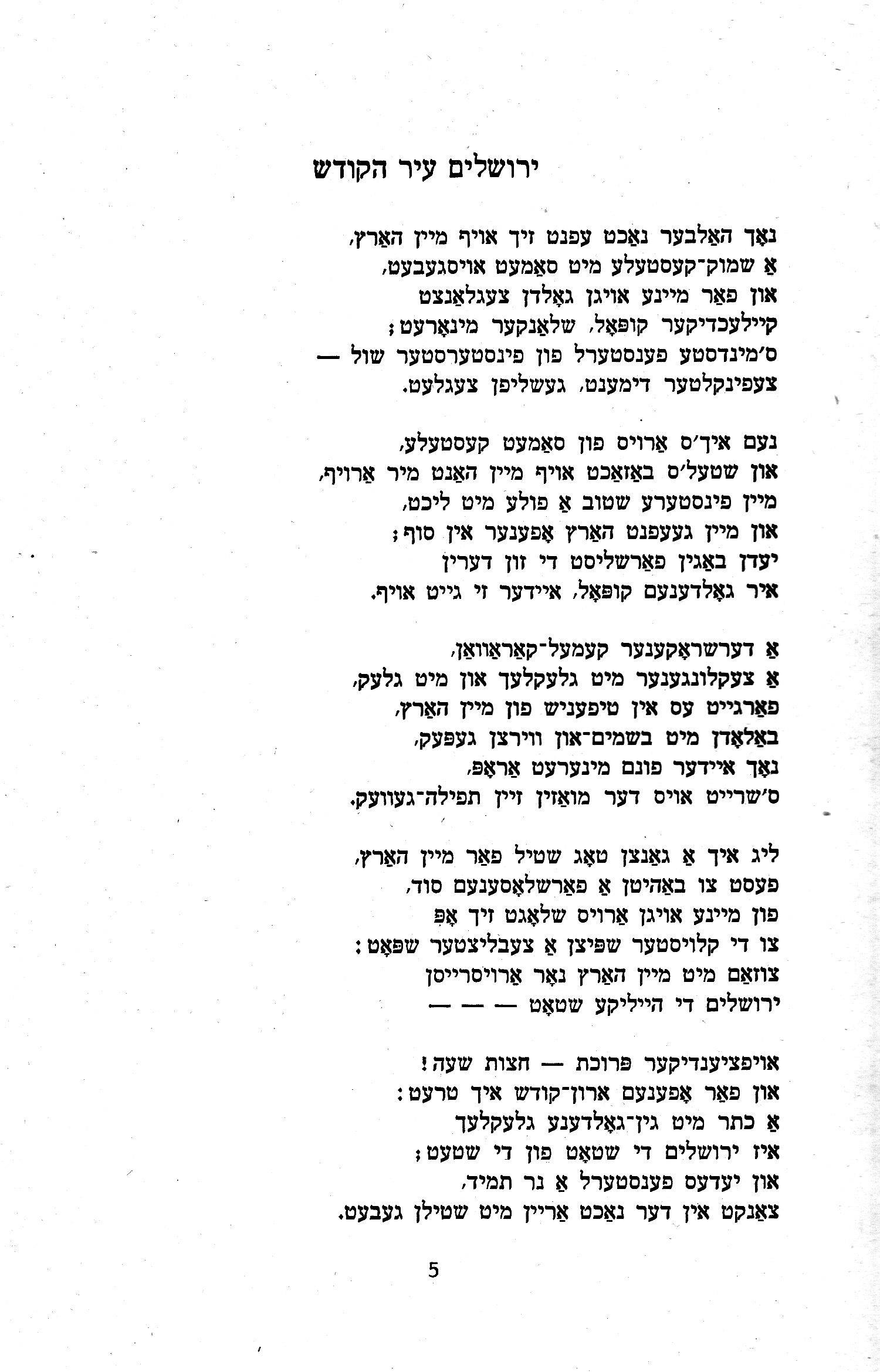 8m Stencl Yerushalayom_0003