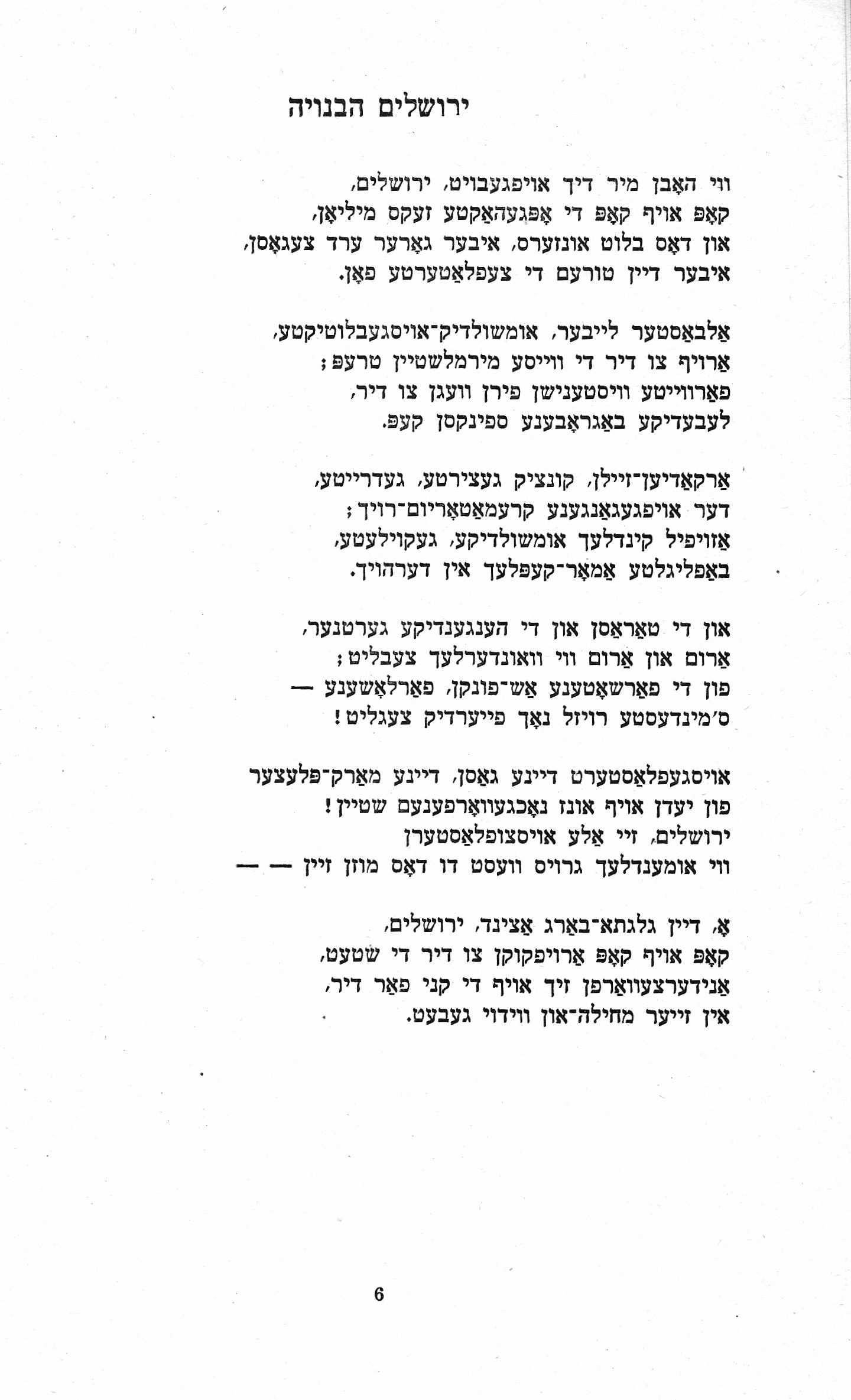 8m Stencl Yerushalayom_0004