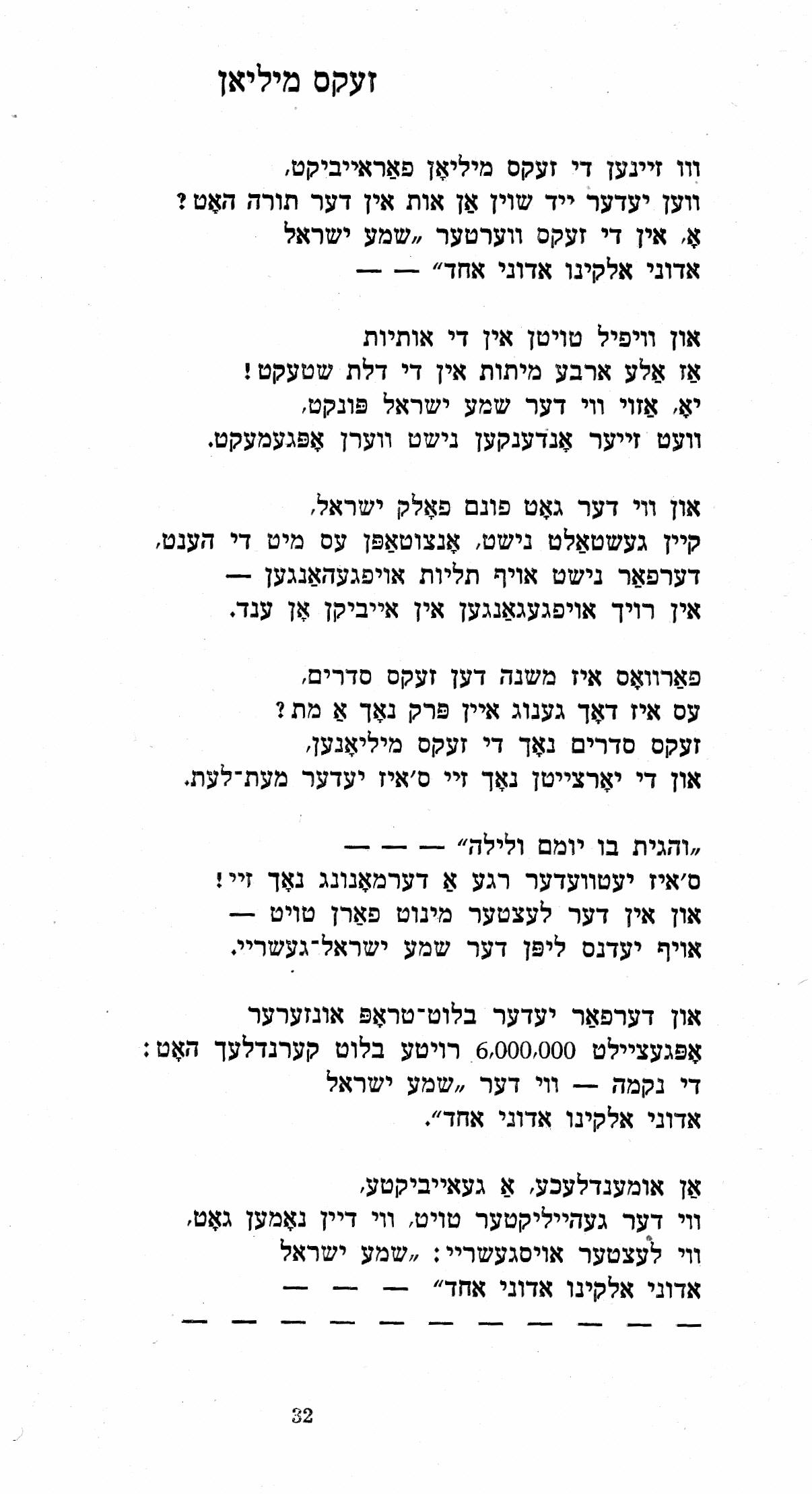 8m Stencl Yerushalayom_0006