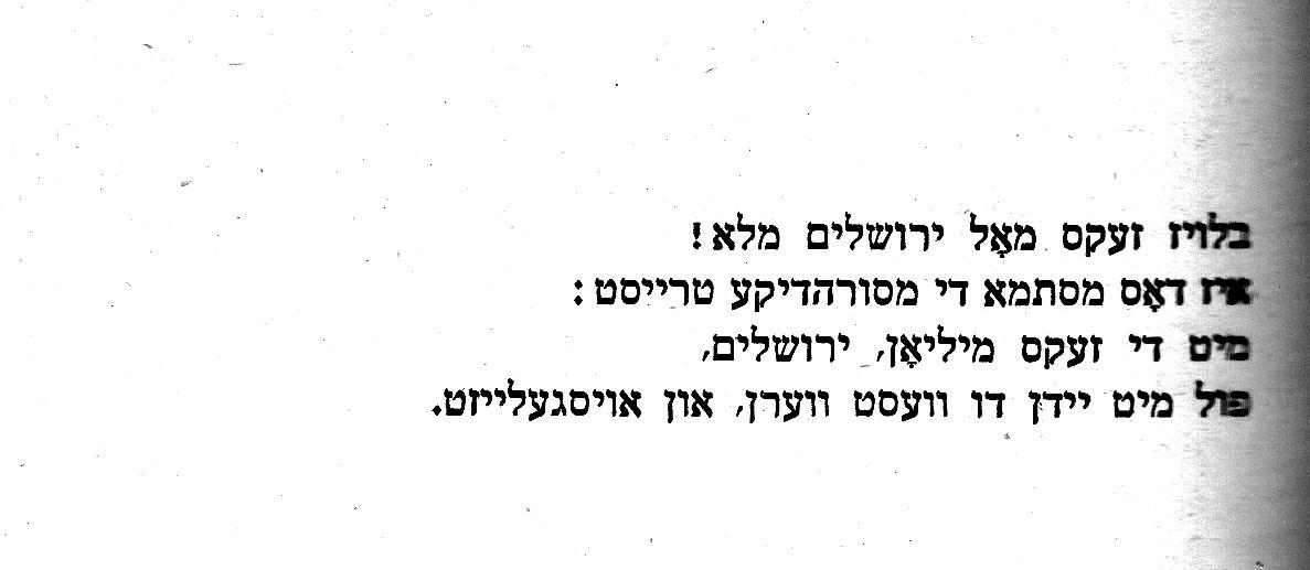 8m Stencl Yerushalayom_0007