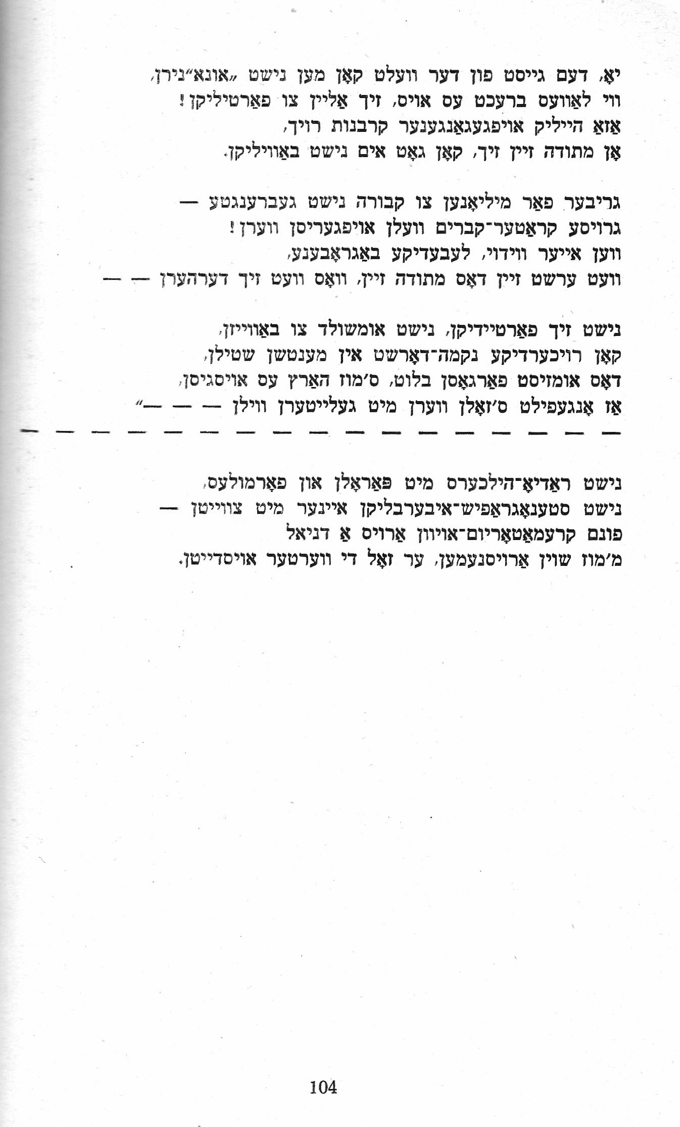 8m Stencl Yerushalayom_0009