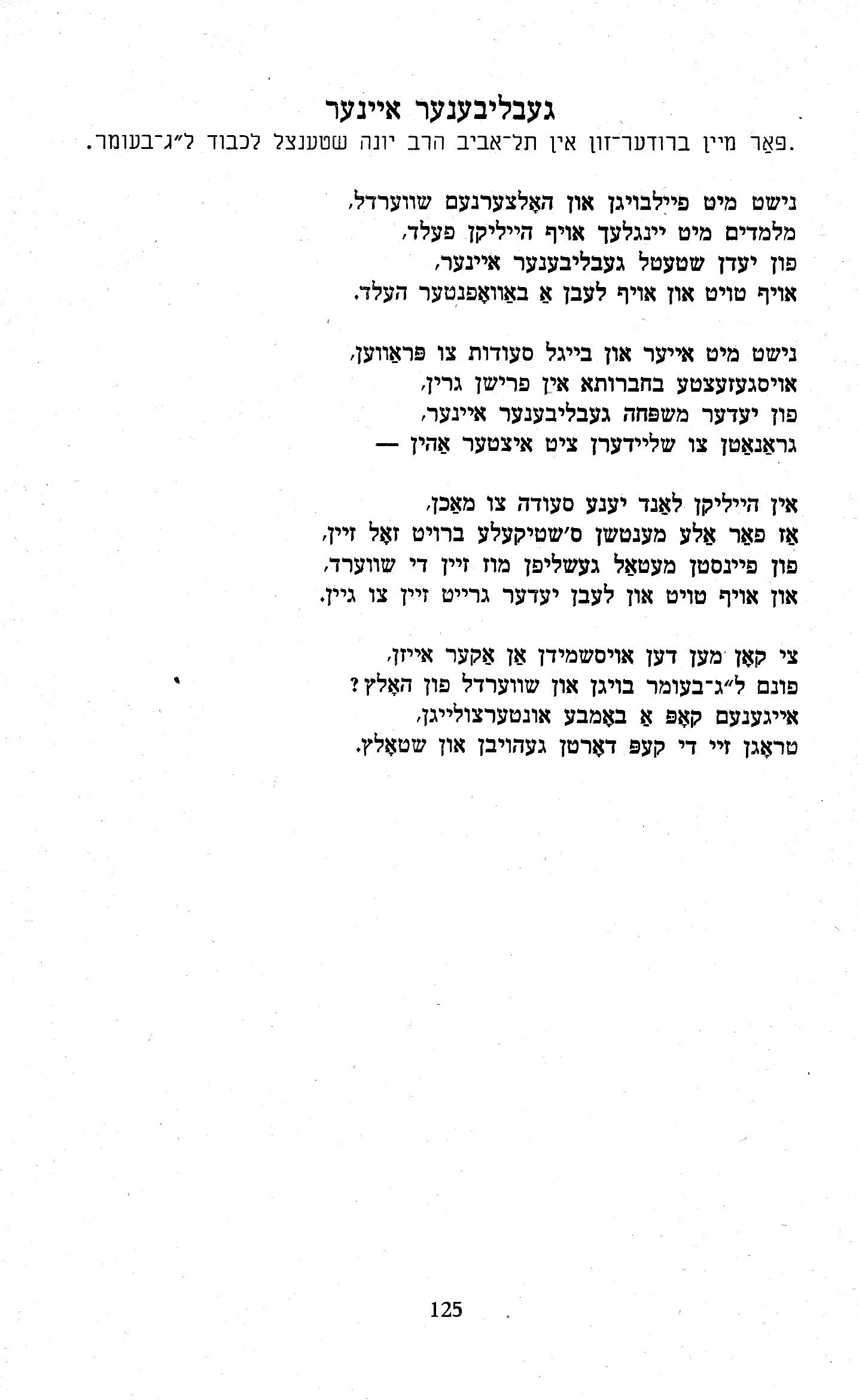 8m Stencl Yerushalayom_0010