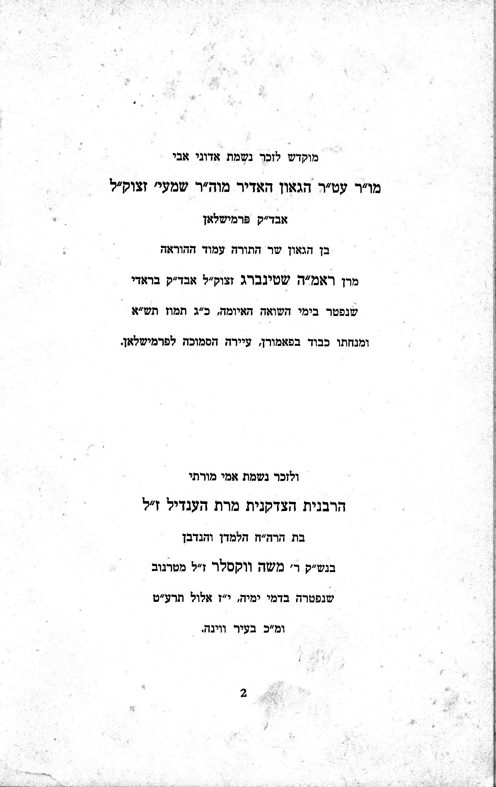 8d Meir_0002
