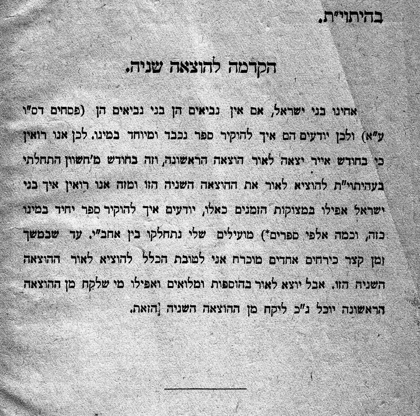 7p Kedushos Hashem_0002