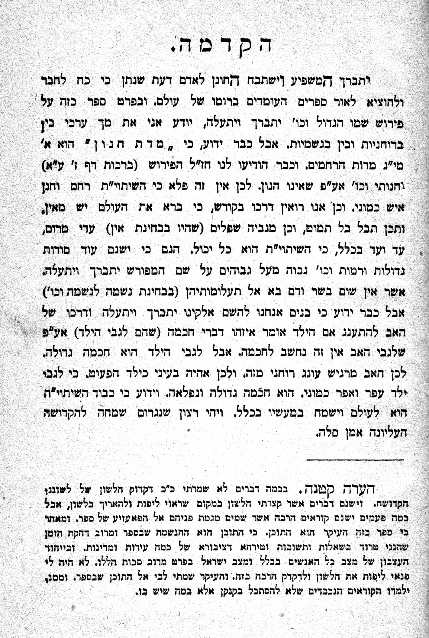 7p Kedushos Hashem_0003