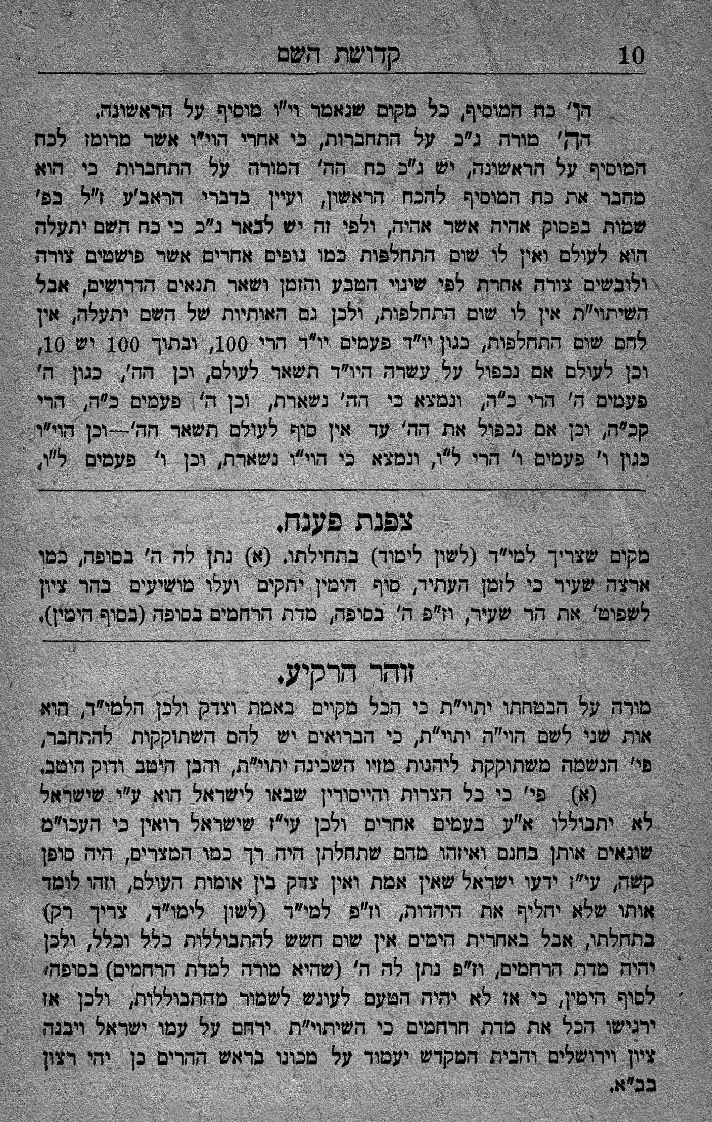 7p Kedushos Hashem_0010