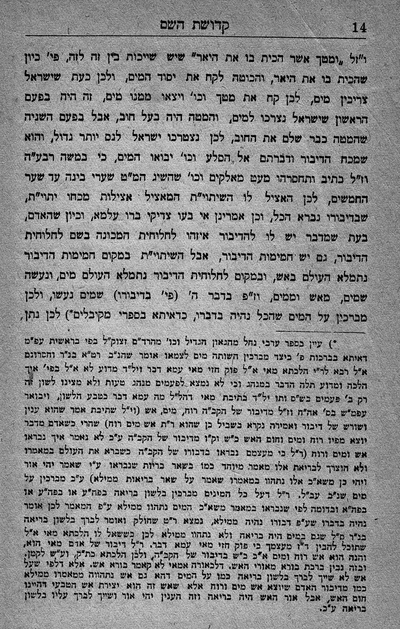 7p Kedushos Hashem_0014