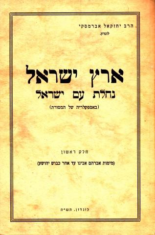 6y Abramsky Eretz_0001