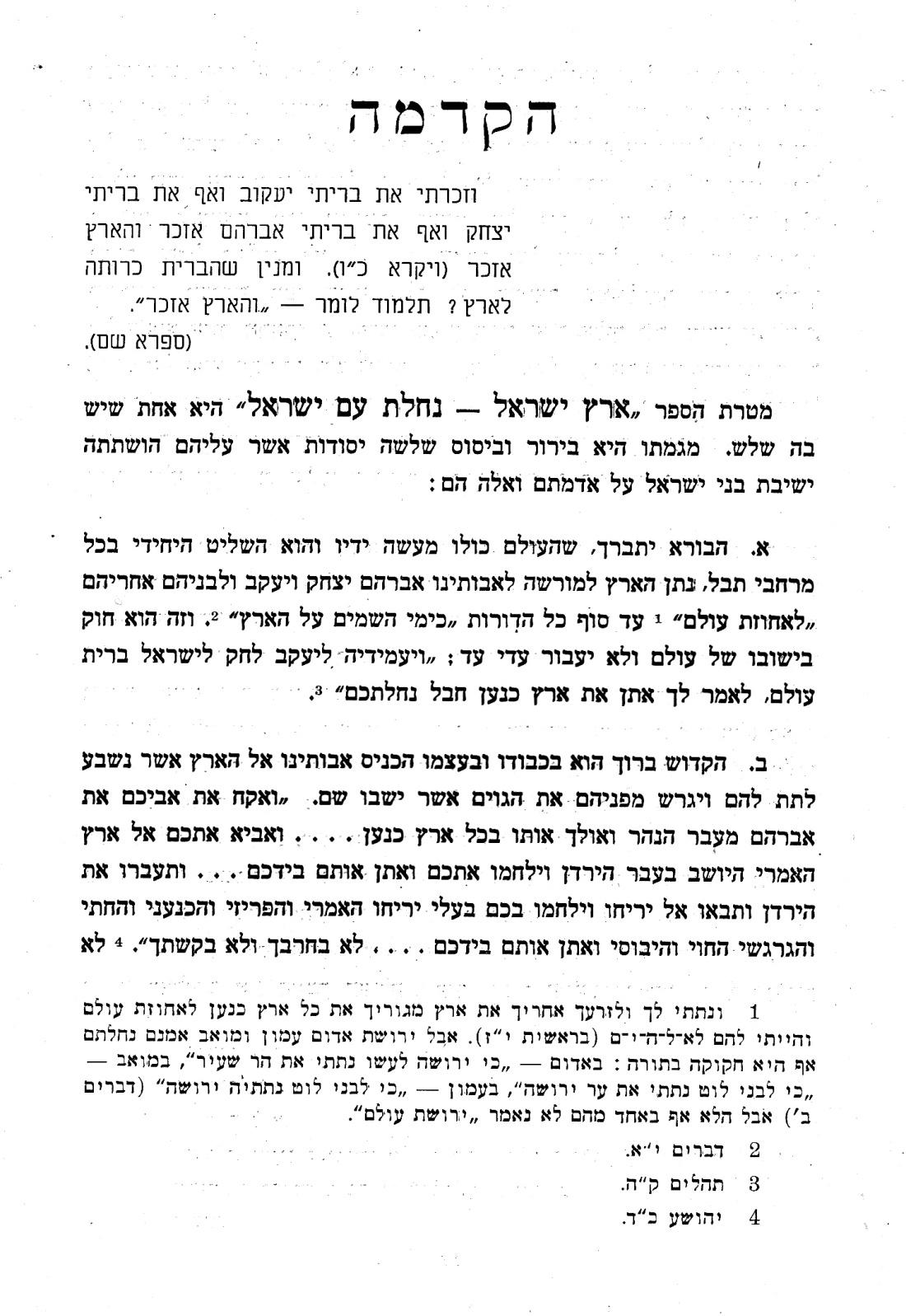 6y Abramsky Eretz_0002