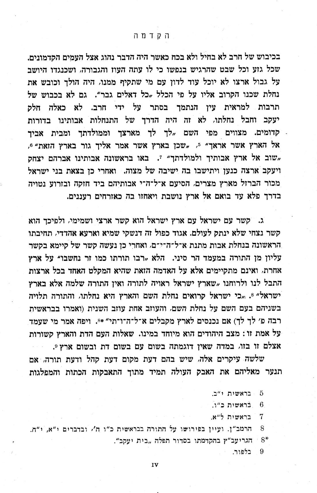 6y Abramsky Eretz_0003