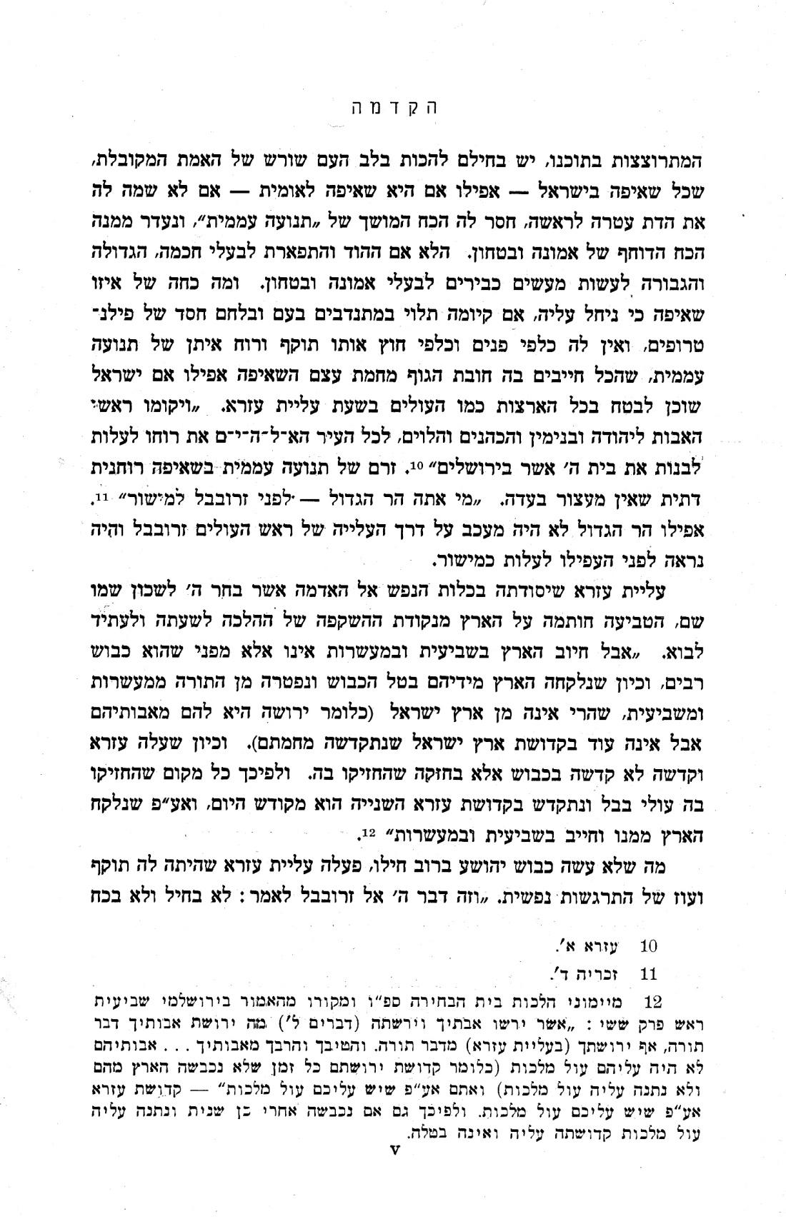 6y Abramsky Eretz_0004