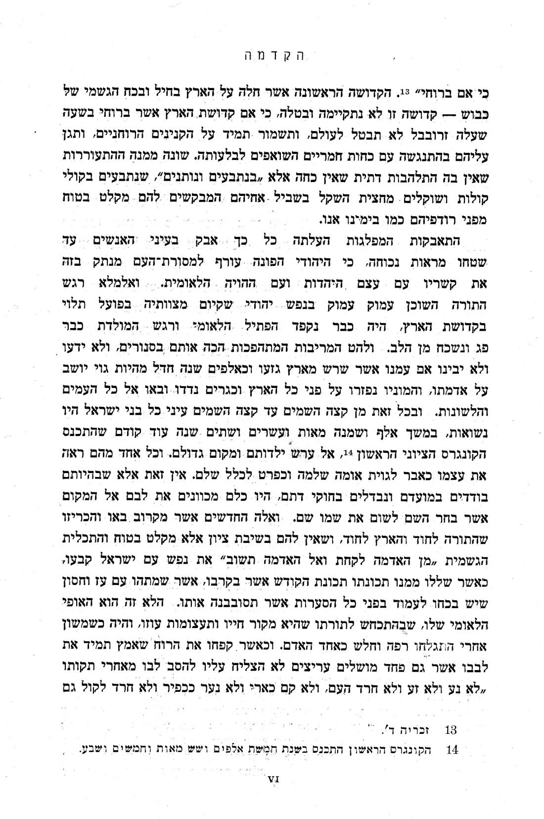 6y Abramsky Eretz_0005