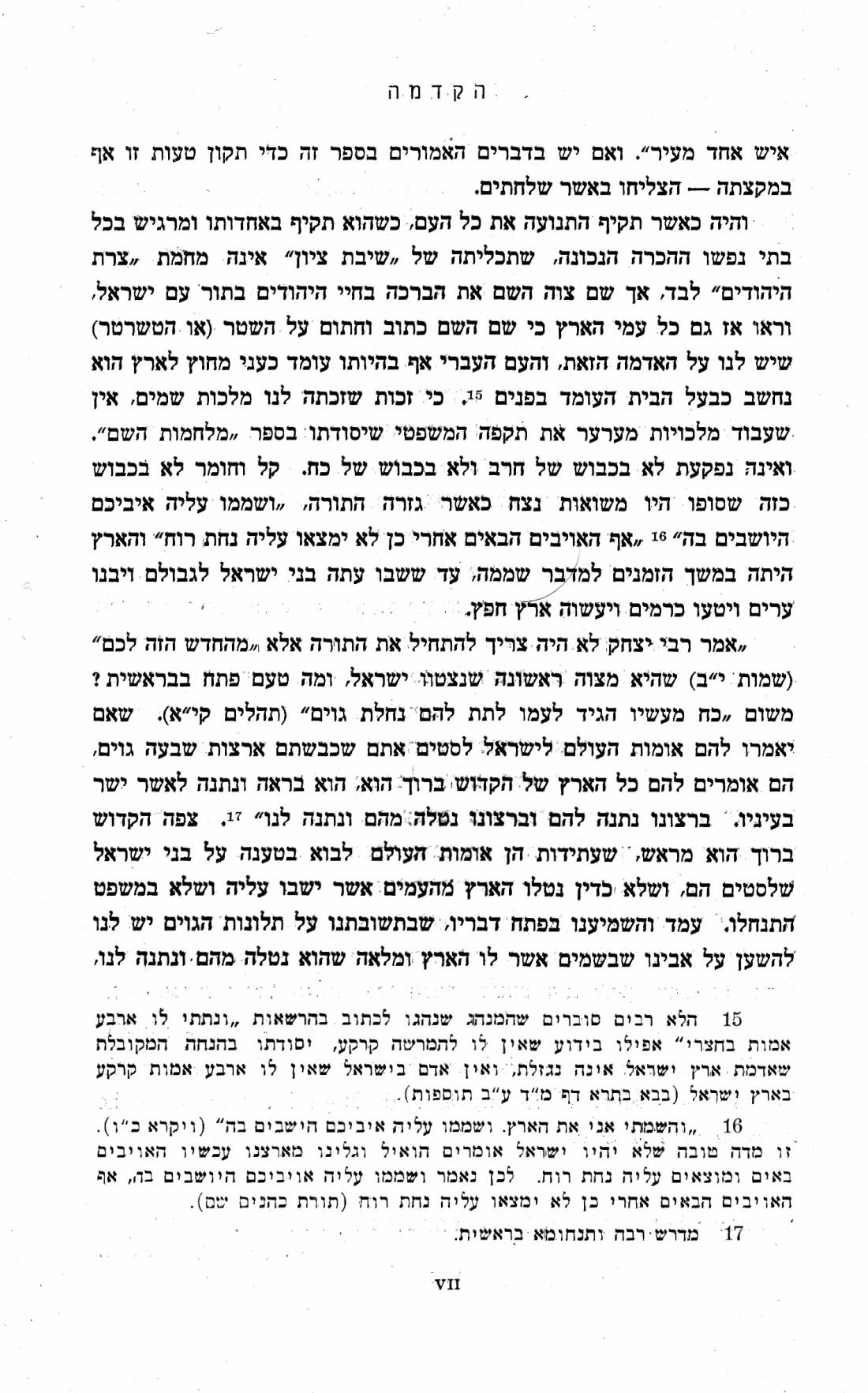 6y Abramsky Eretz_0006