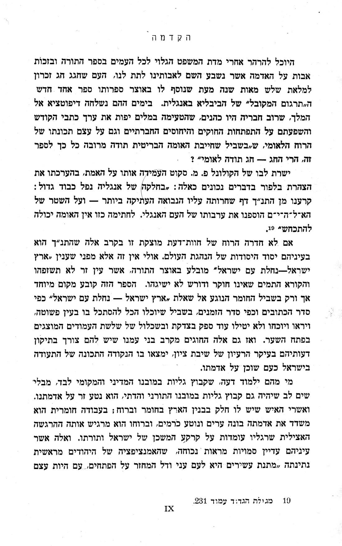 6y Abramsky Eretz_0008