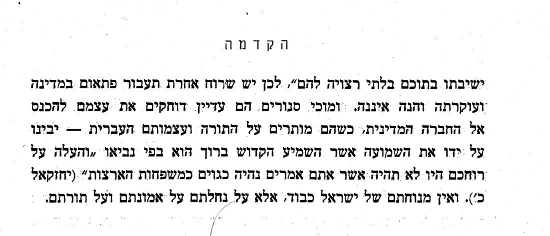 6y Abramsky Eretz_0009