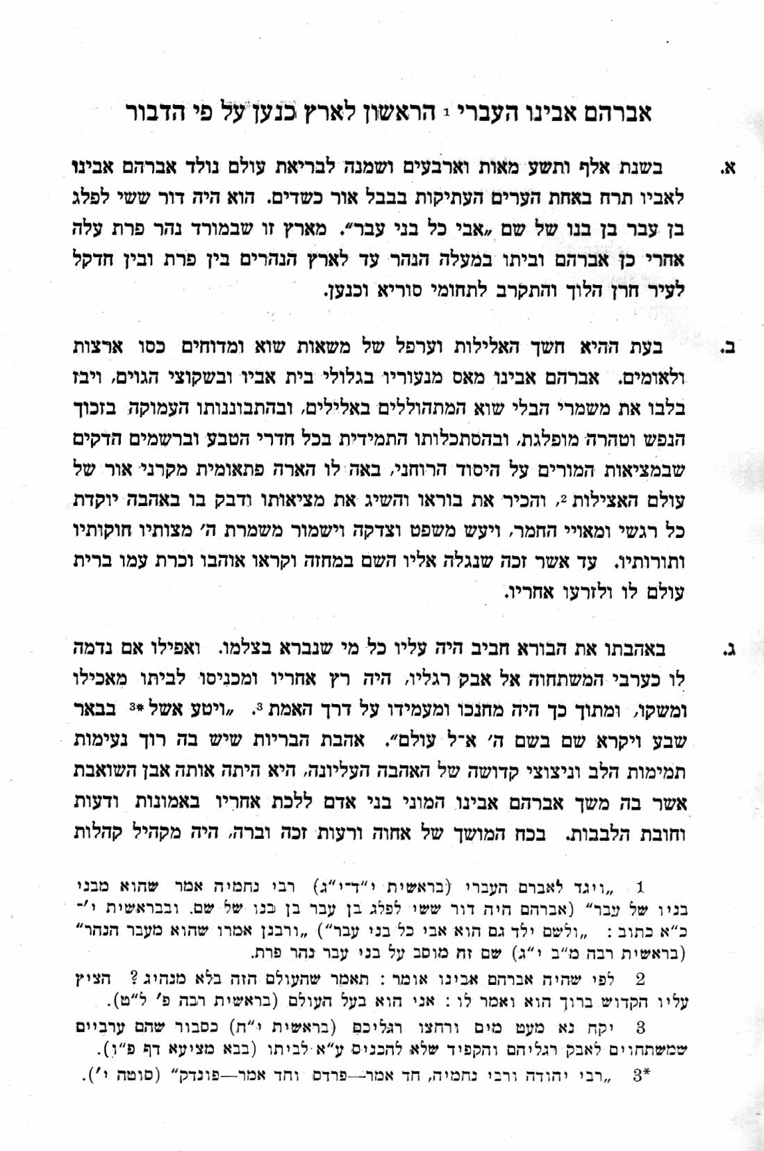 6y Abramsky Eretz_0010
