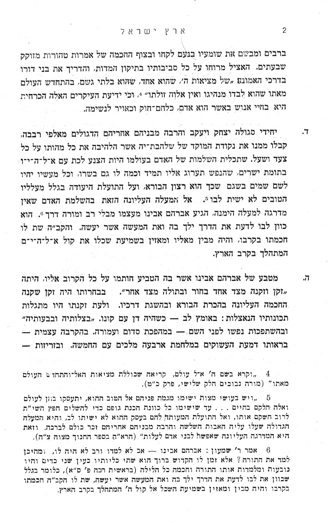 6y Abramsky Eretz_0011