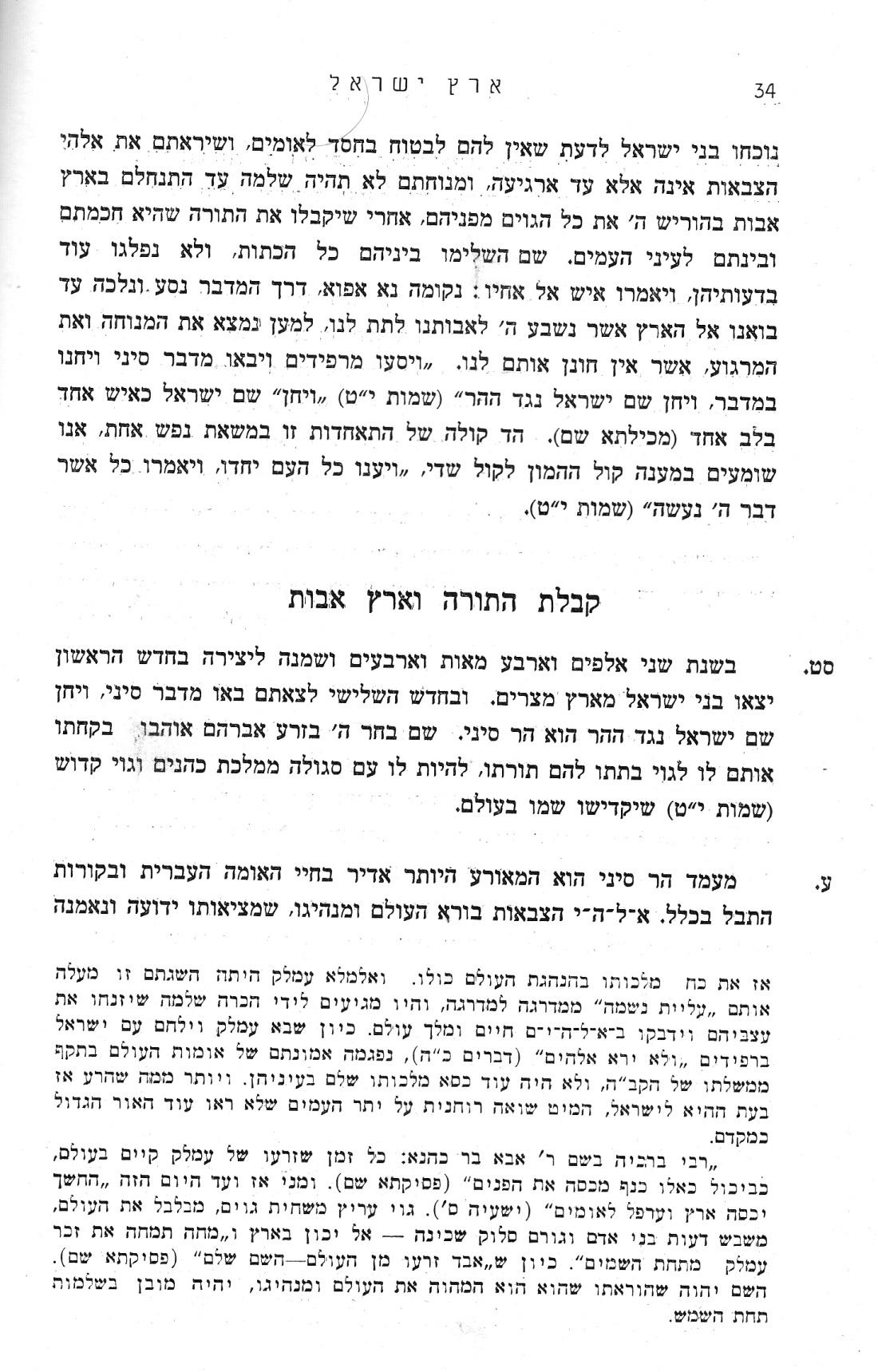 6y Abramsky Eretz_0012