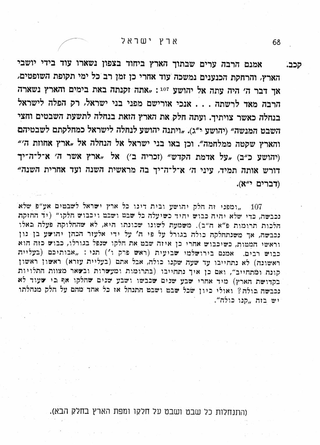 6y Abramsky Eretz_0013