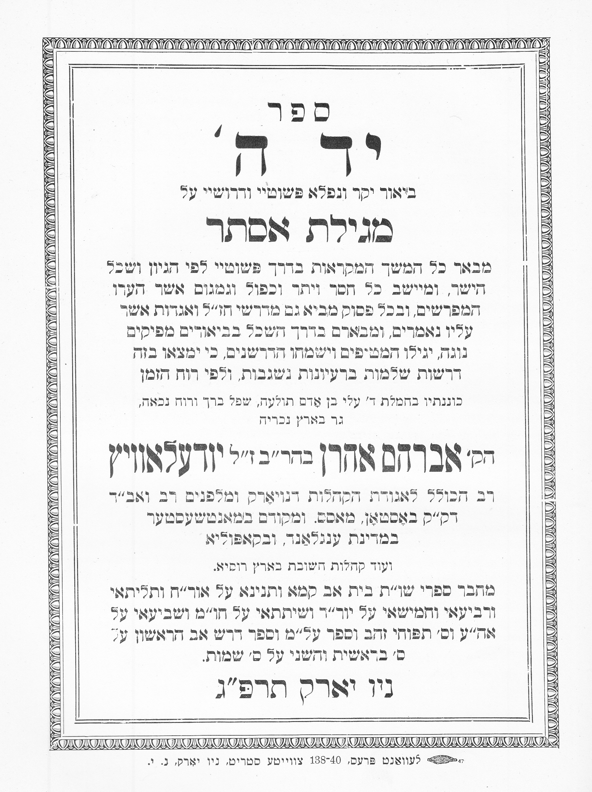 5u Yad Hashem_0001