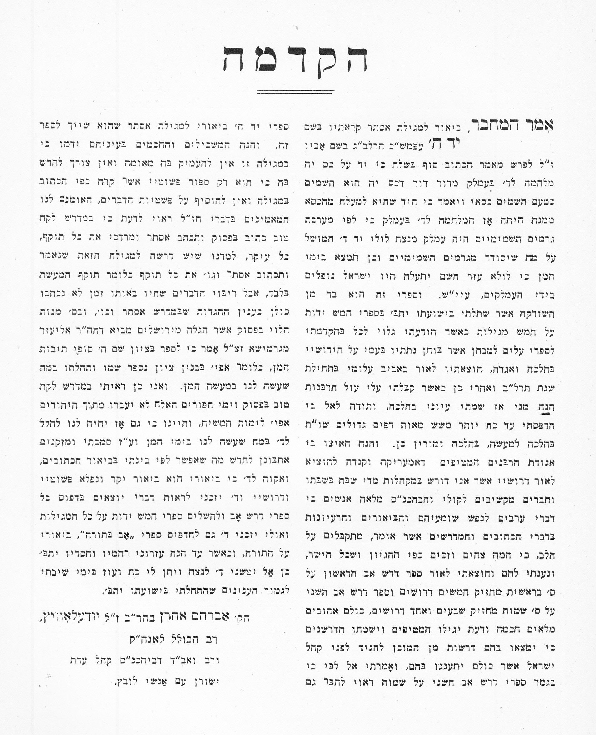 5u Yad Hashem_0002