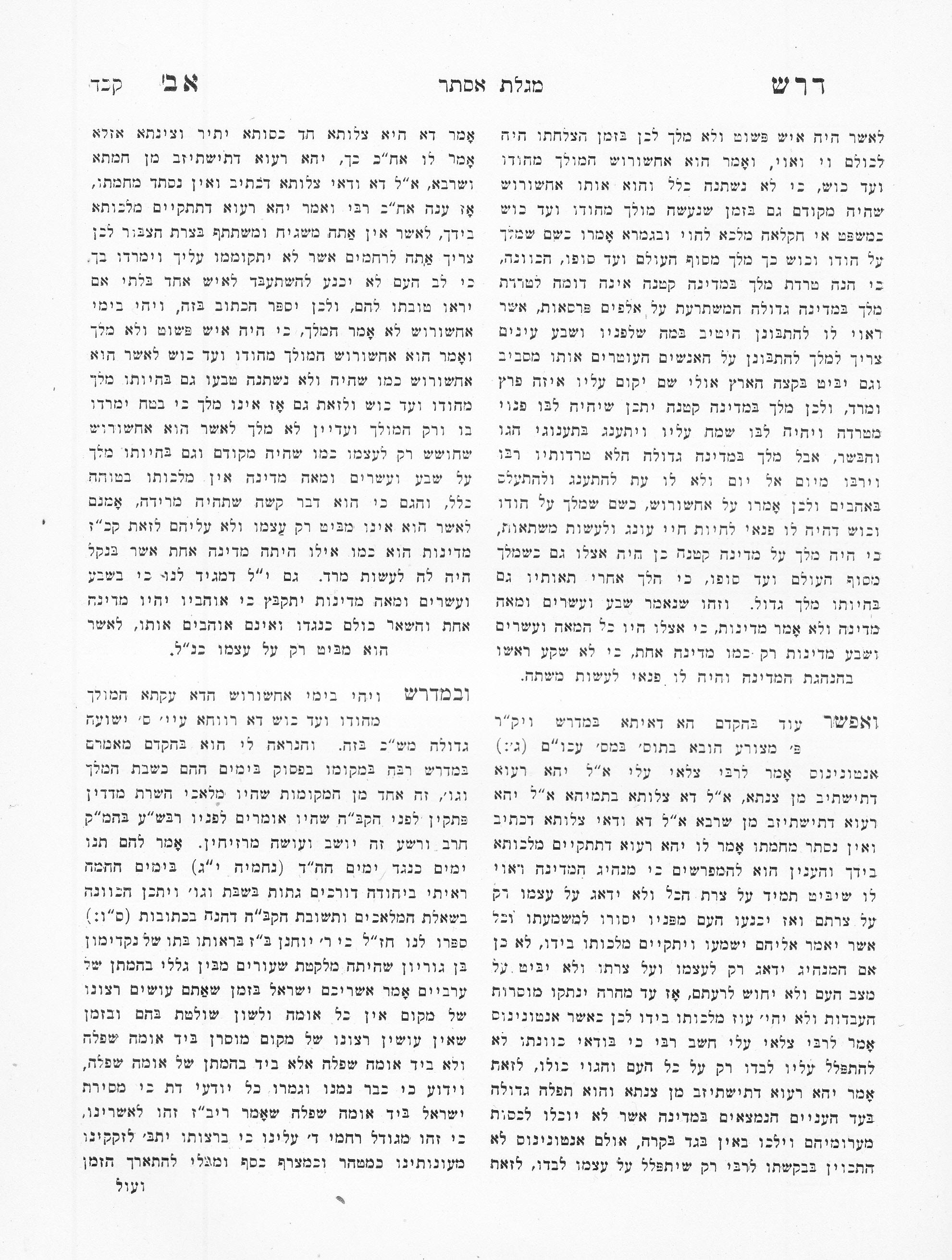 5u Yad Hashem_0004