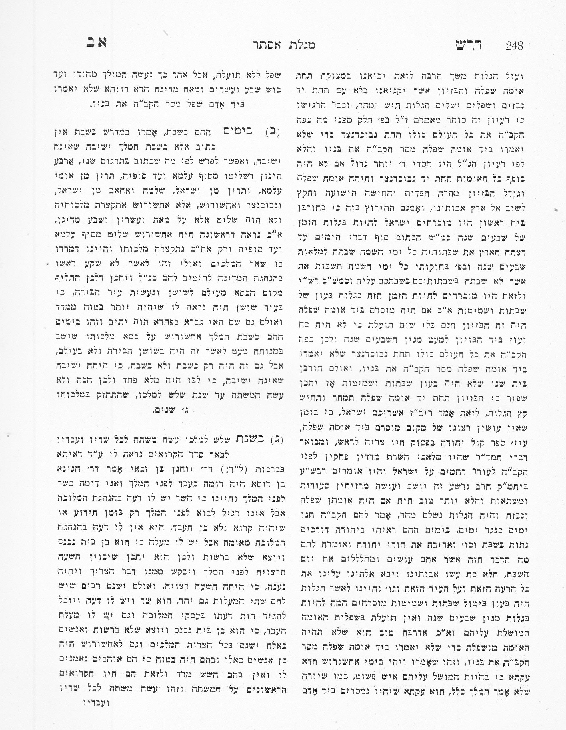 5u Yad Hashem_0005