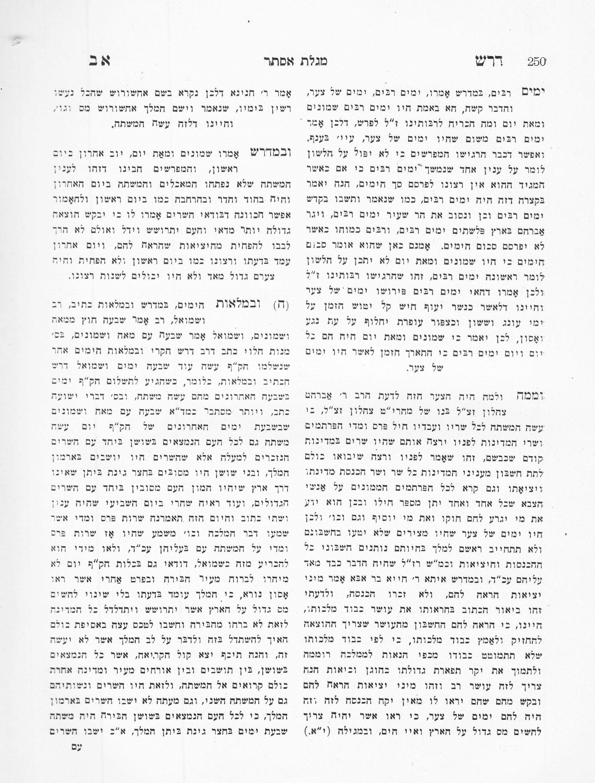 5u Yad Hashem_0007