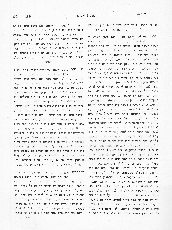 5u Yad Hashem_0008